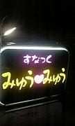 スナック「みゅうみゅう」in垂水