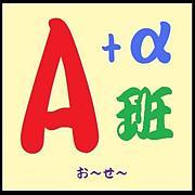 お〜せ〜A班+α