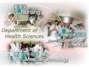 九州大学医学部保健学科