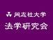 同志社大学法学研究会