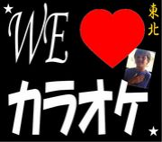 WE★LOVE★カラオケ-in東北-