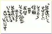 ♪岡崎で飲み会いまShow♪