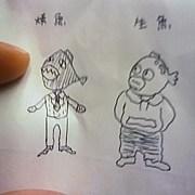 焼魚と生魚