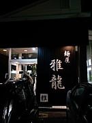 麺屋 雅龍