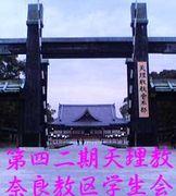 ♪天理教奈良教区学生会♪