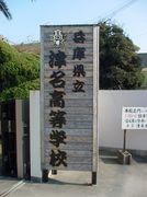 津名高04年度卒業生(旧校舎最後)