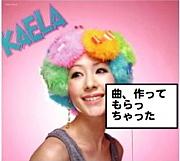 木村カエラのバックバンドが好き