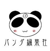 パンダ編集社