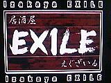 \居酒屋EXILE/