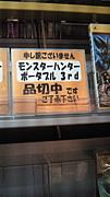 モンハン集会浴場in原宿