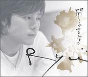 サランヘヨ ☆Ryu