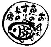 株式会社山田屋水産
