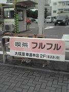 喫茶フル☆フル〜MHPの集い〜