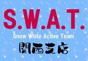 「S.W.A.T. 」 関西支店