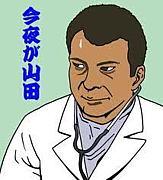 全国の山田さん集合!