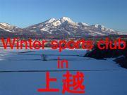 Winter sports club in 上越