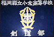 小倉高校剣道部