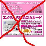 アンチ阪急阪神東宝グループ