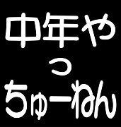 広島☆中年 どっと コミュ☆