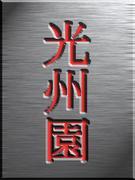 焼肉光州園(佐賀)のエトセトラ