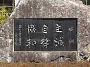 茨城県立土浦第三高等学校