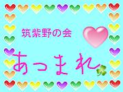 ♥筑紫野の会♥