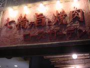 焼肉 ローズガーデン(仙台市)