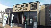 牛角松阪アドバンスモール店