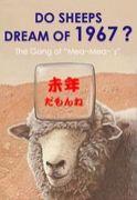 めぇ〜めぇ〜ず(チーム1967)