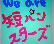 We are 短パンスターズ☆