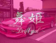 舞姫〜ドリギャル〜