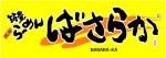 筑豊ラーメン ばさらか豊前店