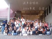 広島修道大学 混声合唱団