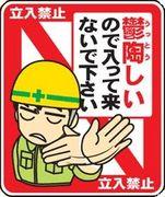 いきなりマイミク申請お断り!