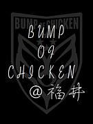 BUMP OF CHICKEN@福井