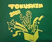 遺愛高校\(^O^)/TOKUSHIN 2008
