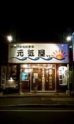 元気屋東那珂店ー五代鉄板料理