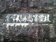 愛媛県立大洲高等学校