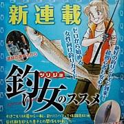 フィッシング&釣り漫画コミュ