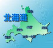 チーム道産子2006関東支部