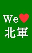 岐阜県可児高校北軍