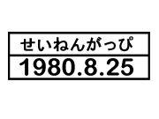 私達1980年8月25日生まれ