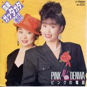 ピンクの電話