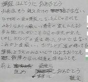 亀田親父の手紙