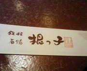 「根っ子」常連サン集合☆