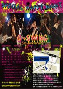 GLAY コピーバンド【G-SWING】