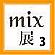 mix展3