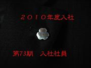 紀文(2010年度入社)