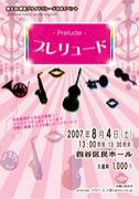 プレリュード-Prelude-2007