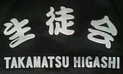 高松東高校  ☆生徒会☆